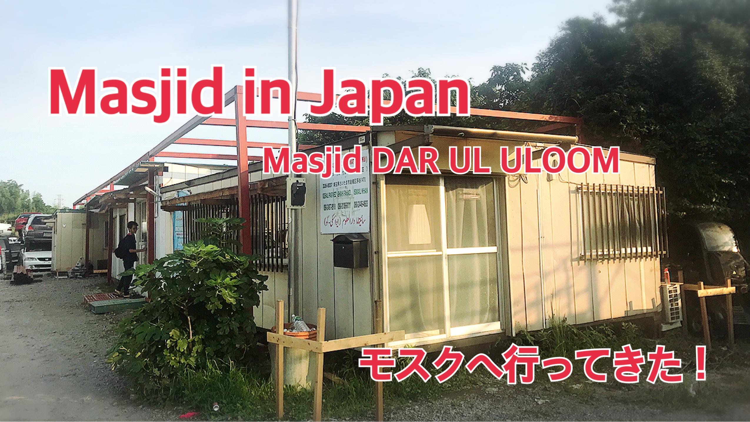 "Masjid in Japan ""Masjid DAR UL ULOOM"" 〜information of mosque & prayer room〜"