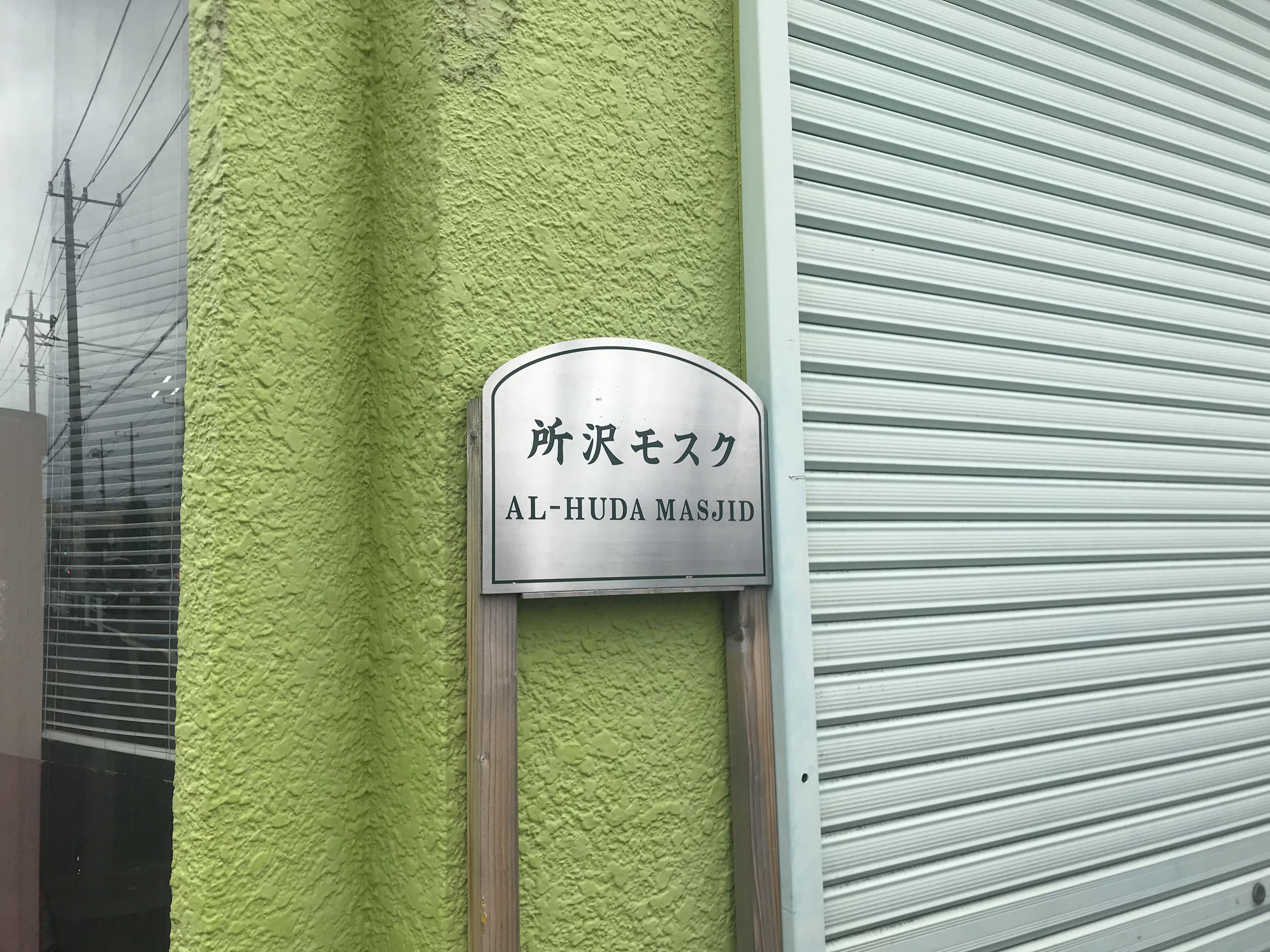 """Masjid in Japan """"AL-HUDA Masjid"""" 〜information of mosque & prayer room〜"""
