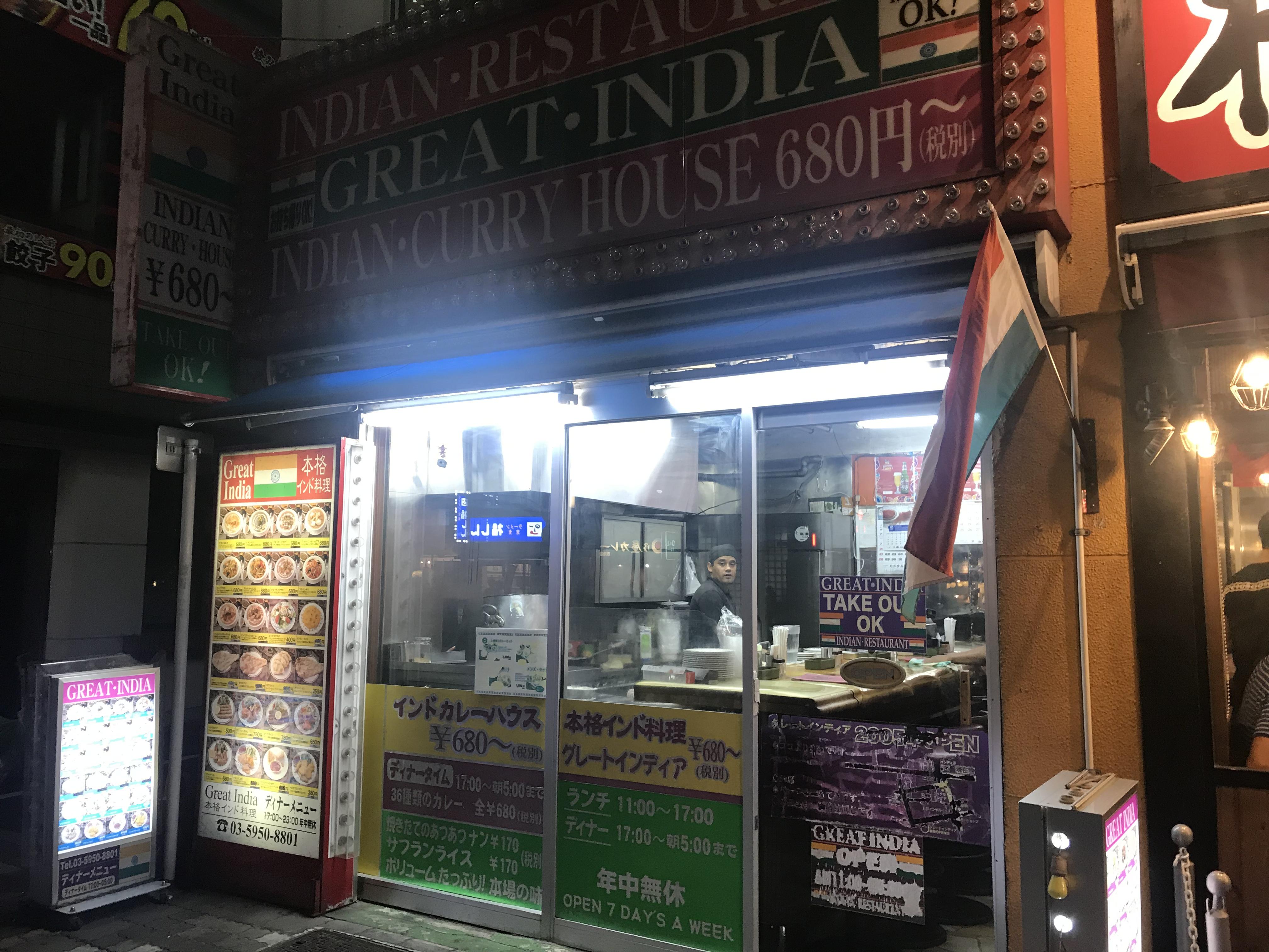 池袋駅西口で見つけた美味しいインドカレー屋さん